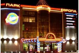 Парк Европа - Краснодар