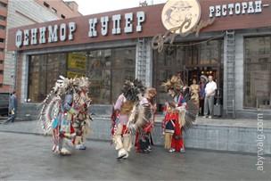 Фенимор Купер - Новосибирск