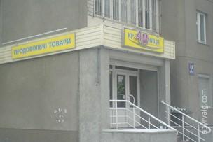 КрАМниця - Киев