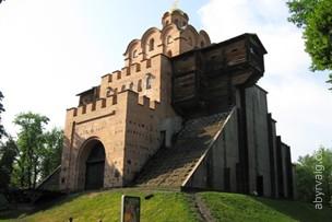 Золотые ворота - Киев