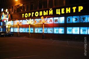 Супермаркет Атолл - Орёл