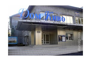 Дом кино - Иркутск