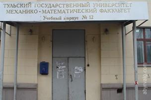 ТулГУ - Тула