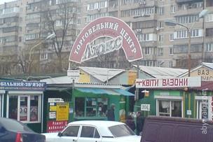 "Базар ""ЛЮКС"" - Киев"