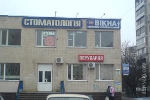 """Парихмахерская """"Перукарня"""" - Киев"""