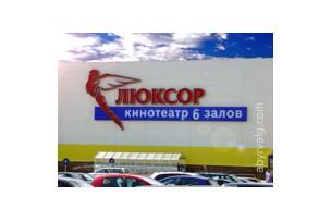 """Мультиплекс """"Люксор"""" Отрадное - Москва"""