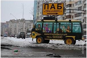 Траллебус - Киев