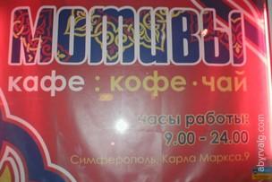 Мотивы - Симферополь