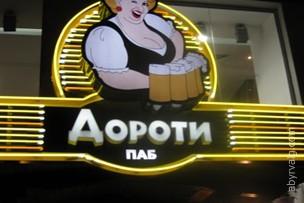 Дороти - Киев