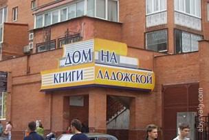 Дом книги на Ладожской - Москва