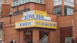 Дом книги на Ладожской