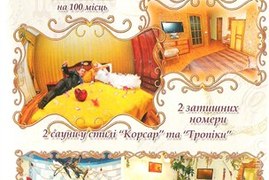 Царское село - Кривой Рог