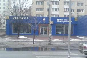 "Салон ""Peugeot"" - Киев"