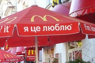 McDonalds - Севастополь
