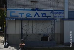 """Парикмахерская """"Стела"""" - Комсомольск"""