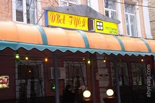 Два Гуся - Киев